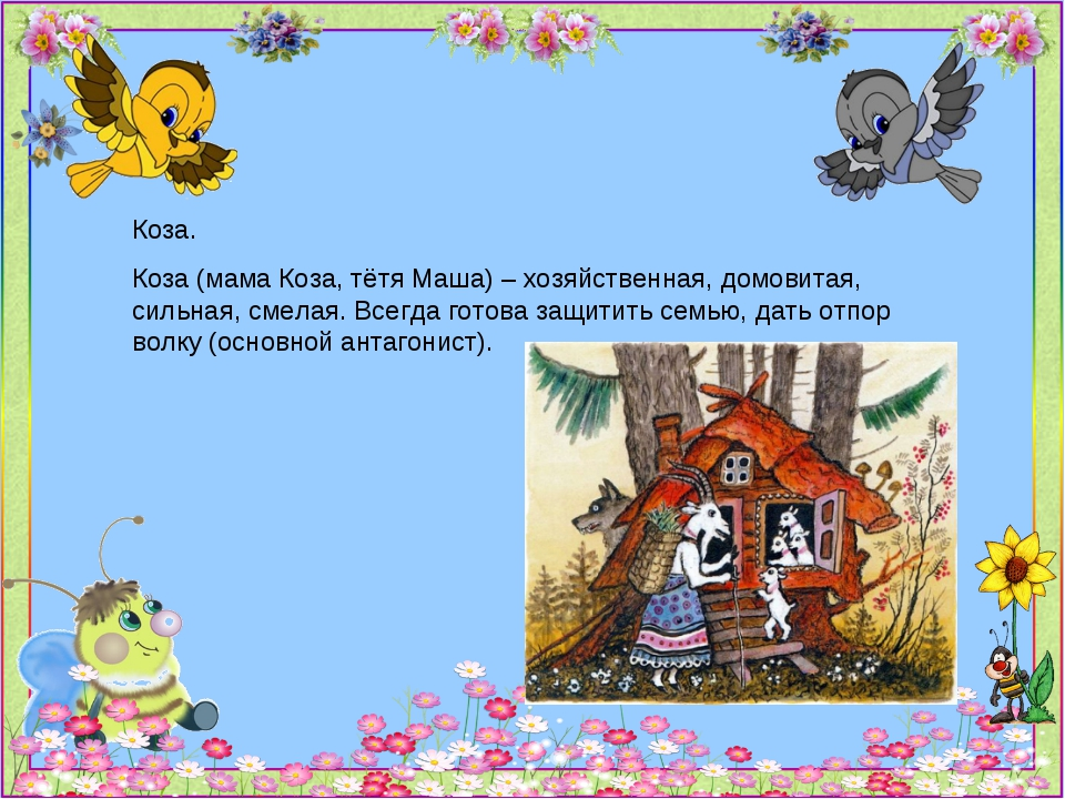 Коза. Коза (мама Коза, тётя Маша) – хозяйственная, домовитая, сильная, смелая...