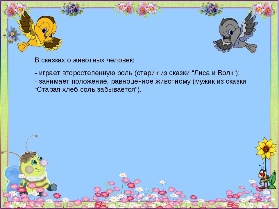В сказках о животных человек: - играет второстепенную роль (старик из сказки...