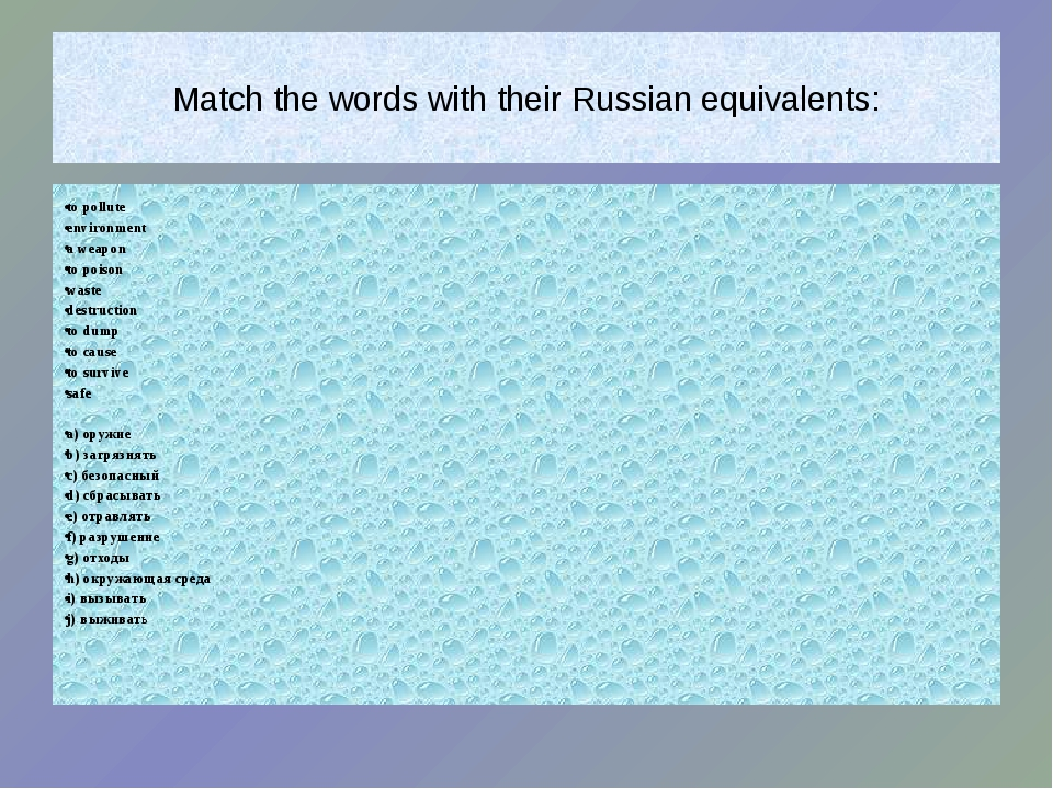Match the words with their Russian equivalents: to pollute environment a wea...