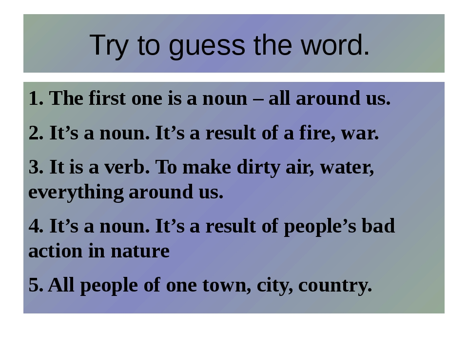 Try to guess the word. 1. The first one is a noun – all around us. 2. It's a...