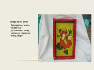 Декоративная рамка Любую работу можно поместить в декоративную рамку , сдела