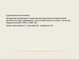 В данной работе использованы : Методические рекомендации по использованию пр