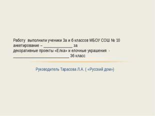 Руководитель Тарасова Л.А. ( «Русский дом») Работу выполнили ученики 3а и б к