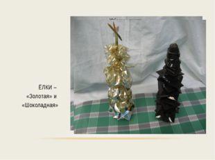ЁЛКИ – «Золотая» и «Шоколадная»