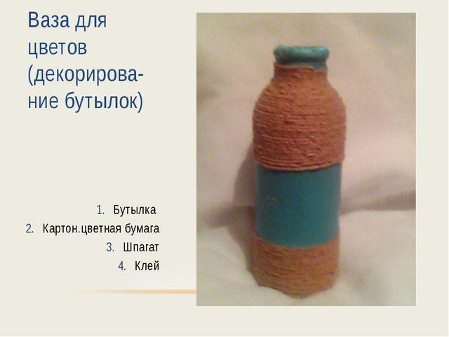 Ваза для цветов (декорирова-ние бутылок) Бутылка Картон.цветная бумага Шпага...