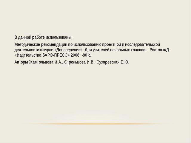 В данной работе использованы : Методические рекомендации по использованию пр...