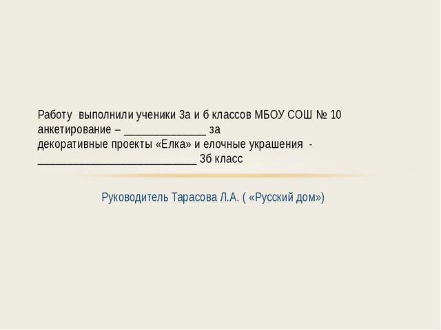 Руководитель Тарасова Л.А. ( «Русский дом») Работу выполнили ученики 3а и б к...
