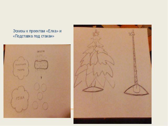 Эскизы к проектам «Елка» и «Подставка под стакан»