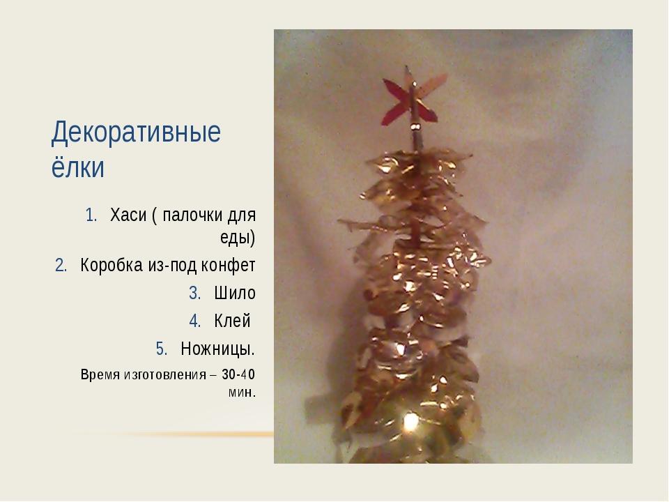 Декоративные ёлки Хаси ( палочки для еды) Коробка из-под конфет Шило Клей Но...