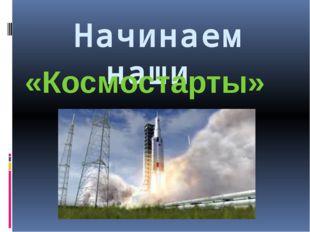 Начинаем наши «Космостарты»