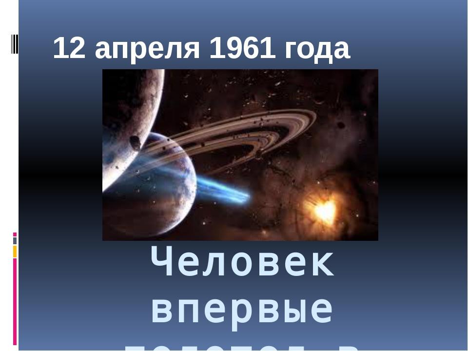 Человек впервые полетел в космос 12 апреля 1961 года