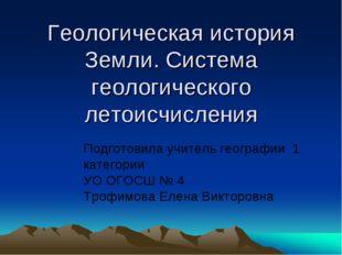 Подготовила учитель географии 1 категории УО ОГОСШ № 4 Трофимова Елена Виктор