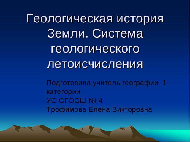 Подготовила учитель географии 1 категории УО ОГОСШ № 4 Трофимова Елена Виктор...