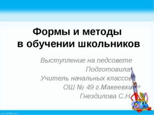 Формы и методы в обучении школьников Выступление на педсовете Подготовила: Уч