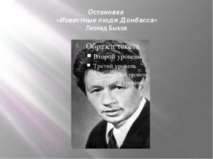 Остановка «Известные люди Донбасса» Леонид Быков