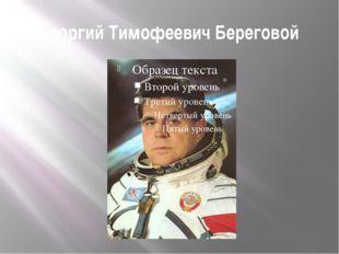Георгий Тимофеевич Береговой