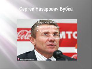 Сергей Назарович Бубка