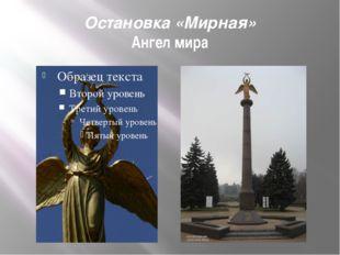 Остановка «Мирная» Ангел мира