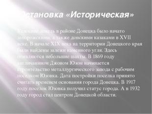 Остановка «Историческая» Усвоение земель в районе Донецка было начато запорож