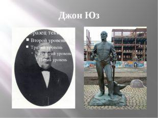 Джон Юз