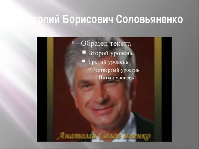 Анатолий Борисович Соловьяненко