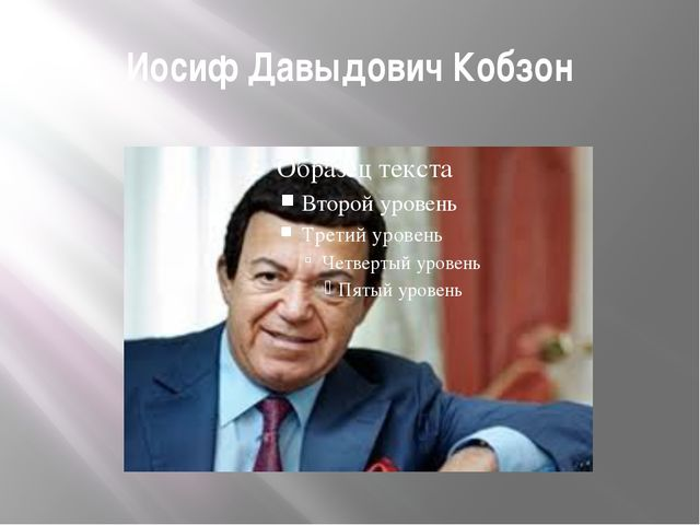 Иосиф Давыдович Кобзон