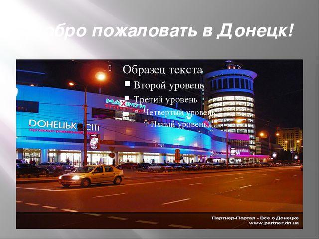 Добро пожаловать в Донецк!