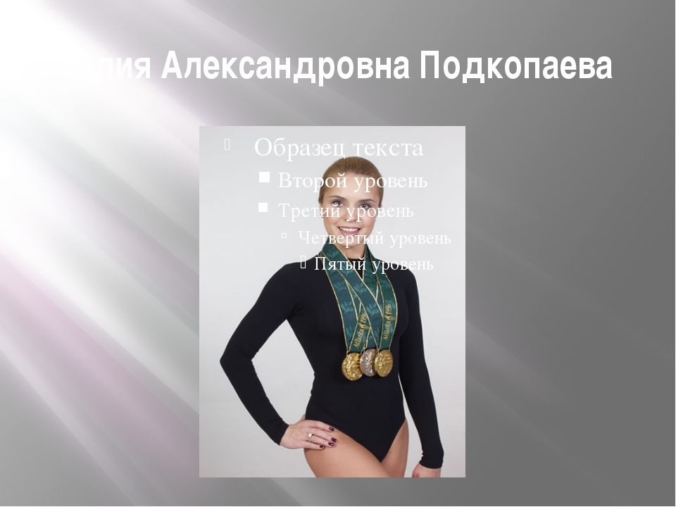 Лилия Александровна Подкопаева