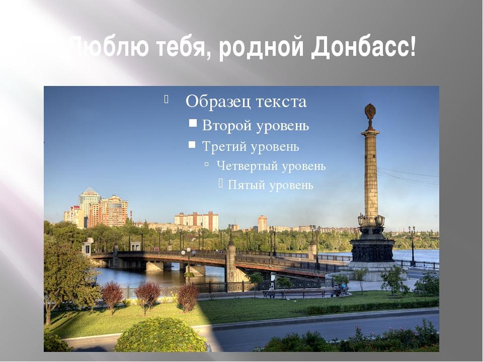 Люблю тебя, родной Донбасс!