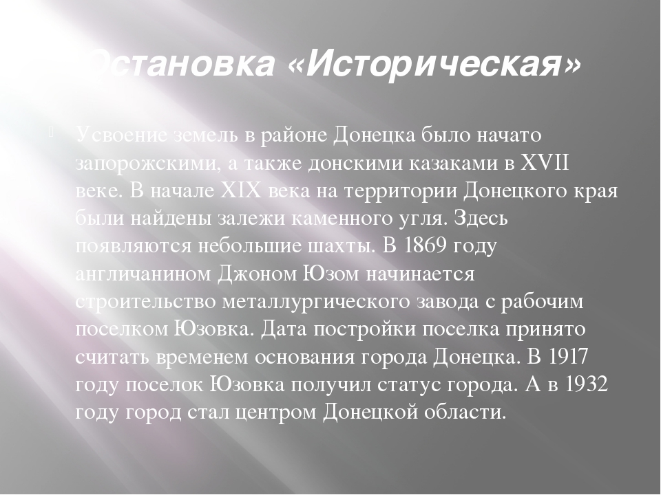 Остановка «Историческая» Усвоение земель в районе Донецка было начато запорож...