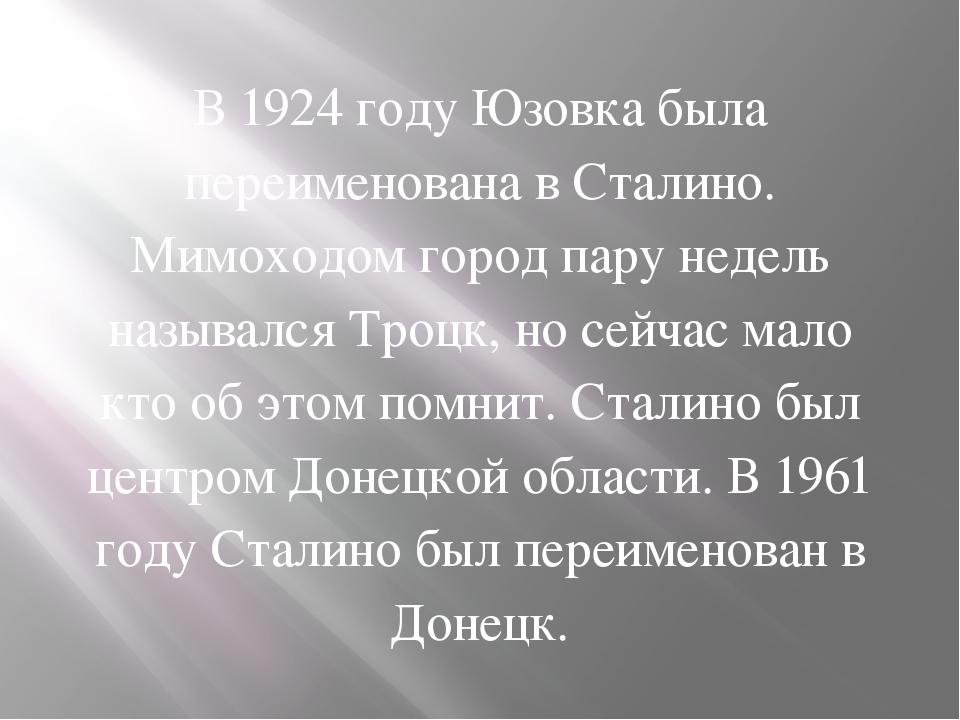 В 1924 году Юзовка была переименована в Сталино. Мимоходом город пару недель...