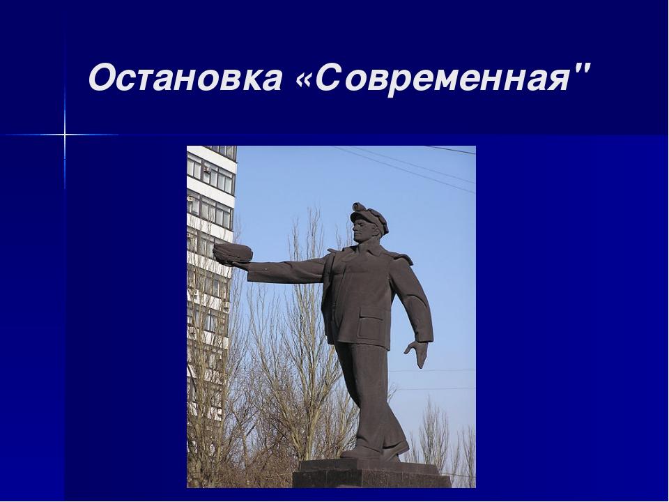 """Остановка «Современная"""""""
