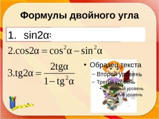 Формулы двойного угла sin2α=2sinαcosα