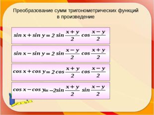 Преобразование сумм тригонометрических функций в произведение