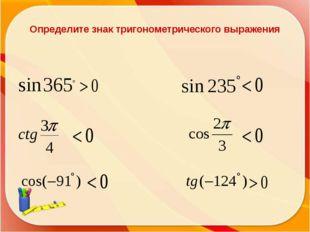 Определите знак тригонометрического выражения