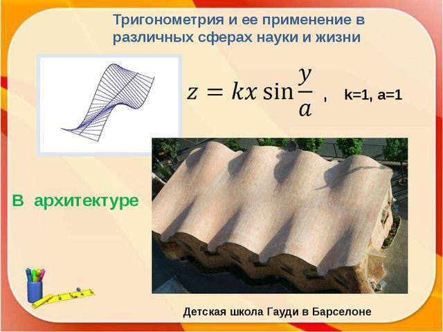 Тригонометрия и ее применение в различных сферах науки и жизни , k=1, a=1 Дет...