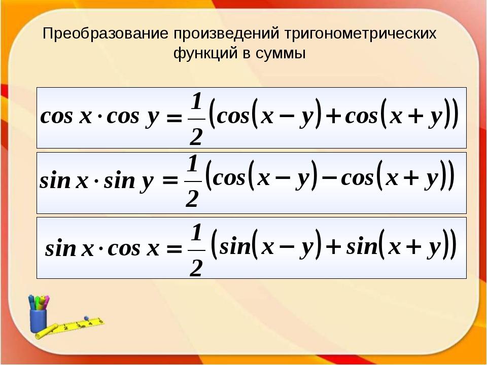 Преобразование произведений тригонометрических функций в суммы