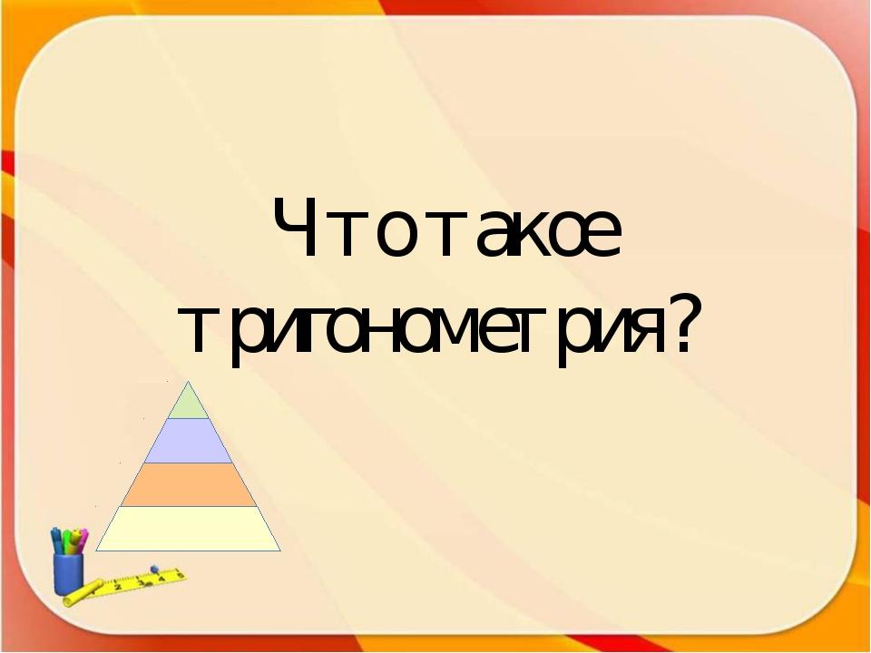 Что такое тригонометрия?