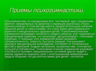 Приемы психогимнастики. Психогимнастика, по определению М.И. Чистяковой, ку