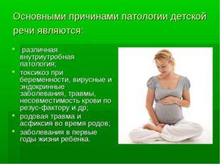 Основными причинами патологии детской речи являются: различная внутриутробна