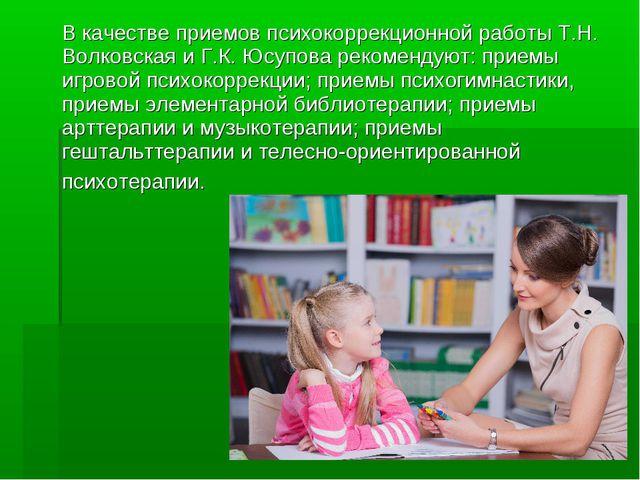 В качестве приемов психокоррекционной работы Т.Н. Волковская и Г.К. Юсупова...