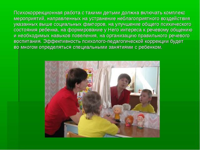 Психокоррекционная работа с такими детьми должна включать комплекс мероприяти...