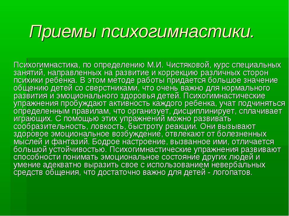Приемы психогимнастики. Психогимнастика, по определению М.И. Чистяковой, ку...