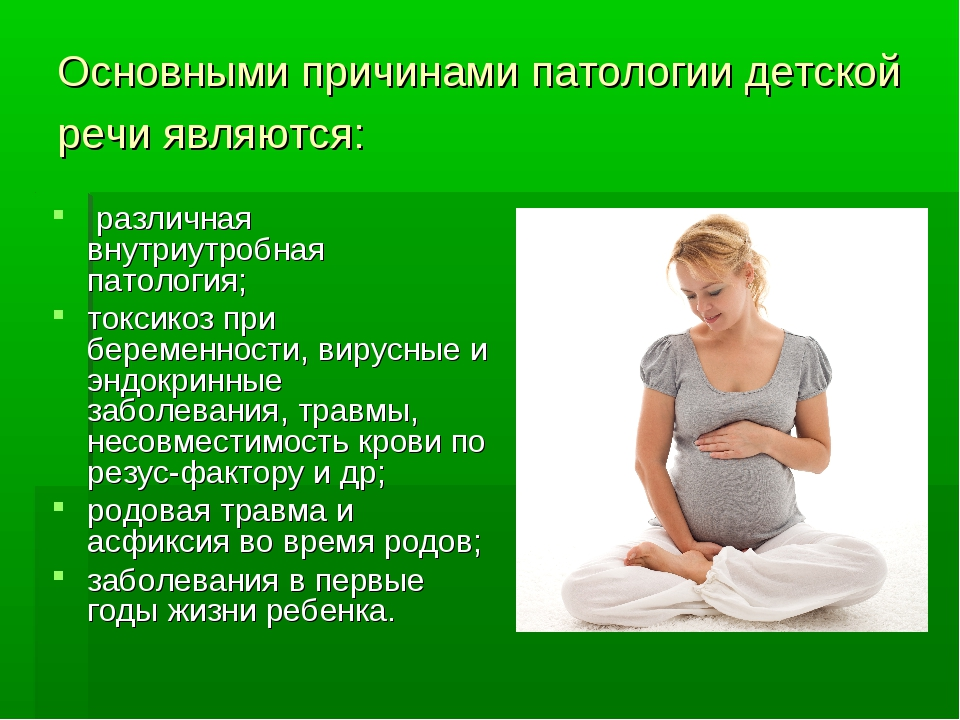 Основными причинами патологии детской речи являются: различная внутриутробна...