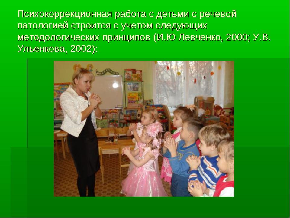 Психокоррекционная работа с детьми с речевой патологией строится с учетом сле...