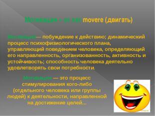 Мотивация – от лат.movere (двигать) Мотивация— побуждение к действию; динами