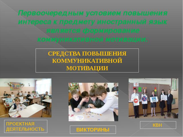 Первоочередным условием повышения интереса к предмету иностранный язык являет...