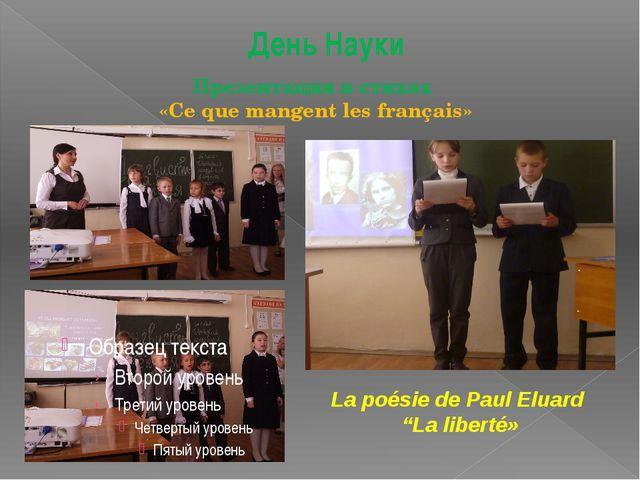 День Науки Презентация в стихах «Ce que mangent les français» La poésie de Pa...
