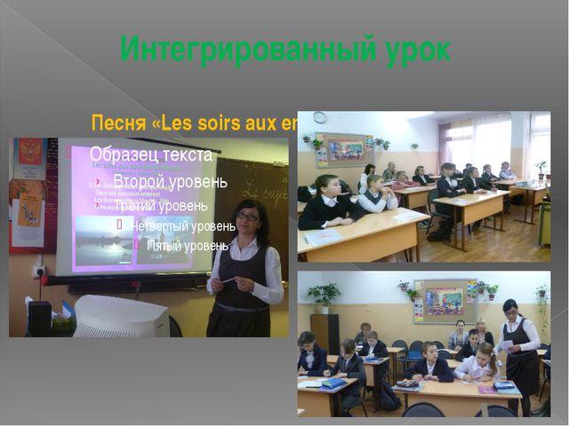 Интегрированный урок Песня «Les soirs aux environs de Moscou»