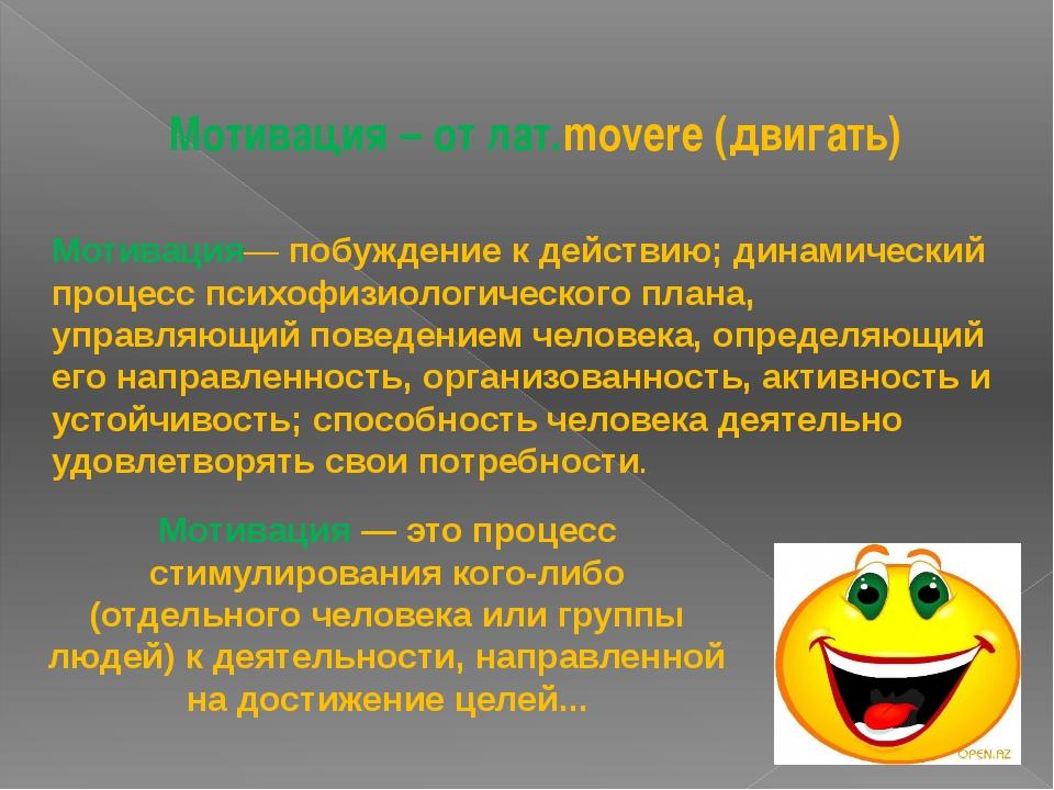Мотивация – от лат.movere (двигать) Мотивация— побуждение к действию; динами...